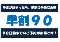 【さき楽】【早割90】 90日前までの早期予約がお得 ラッキー素泊りプラン