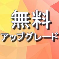 【3連泊】スペシャルアップグレード+ポケットWiFi無料レンタル+WiFi、ラウンジ,朝食付