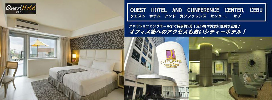 QUEST HOTEL AND CONFERENCE CENTER, CEBU