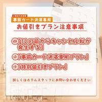 【キャンセル料金:30日前から発生】事前決済・お値引きプラン★朝食付き★