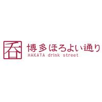 「博多ほろよい通り」2000円分お食事券付き♪<朝食付>