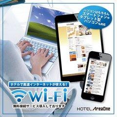 スタンダードプラン(素泊まり)★全客室Wi-Fi・インターネット完備★