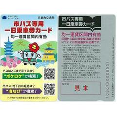 //市バスに乗って京都を巡ろう♪一日乗車券付プラン 京都観光は市バスが便利! 最上階男女浴場あり◎