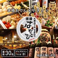 【御食事1000円券付】近隣店舗で使えるお得な夕食付プラン【朝食・大浴場無料】