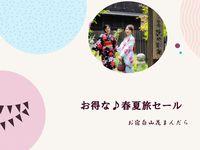 【春夏旅セール】<朝夕食個室>Wブランド肉 しゃぶ&活あわび&船盛★4湯貸切無料