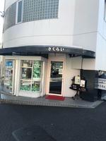 首都圏☆おすすめ【コラボ企画】喫茶さくらい・モーニングセット付プラン♪(朝食付き)