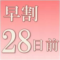 【さき楽28】28日前までのご予約がお得!!【朝食付き】