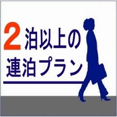 ◎連泊がお得◎2連泊以上の連泊プラン 【朝食付き】