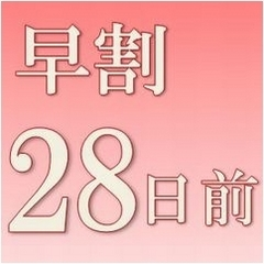 【さき楽28】早割28日前までが激得!!【朝食付き】