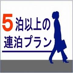 ◎連泊がお得◎5連泊以上の連泊プラン【朝食付き】