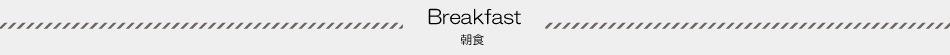 ◆料理(朝食)バナー