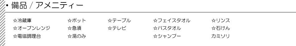 ◆ロッジ平屋(設備)