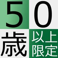 ◆【50歳以上の方限定】自慢の夕食をさらにグレードアップ!〜牛ロースステーキと寿司会席〜【2食付】