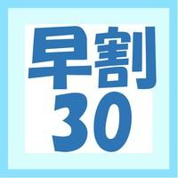 【早割30】宿泊日30日前までのご予約で絶対お得な『1000円引(税込)』♪〈事前カード決済限定〉