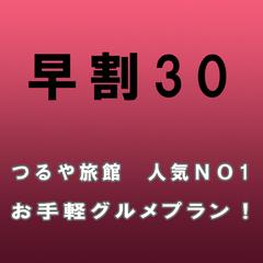 さき楽30【平日限定】☆お手軽グルメプラン・老舗の創作懐石料理を堪能!☆【さき楽】