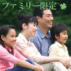 ≪2食付≫家族の思い出作りに♪壱岐レジャー☆大満喫のファミリープラン!