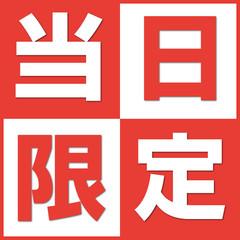 【当日限定】素泊まりプラン◆PM7時〜チェックインでお得!◆京都駅徒歩約6分★送迎シャトルバスも運行