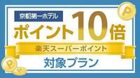 【楽天限定】【ポイント10倍】×【VOD&11時レイトアウト】ポイントUPプラン(素泊まり)