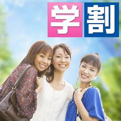 【学生限定】学割プラン◆就職活動☆卒業旅行に♪◆京都駅徒歩約6分★送迎シャトルバスも運行