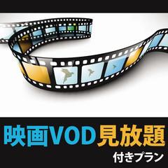 【素泊まり】VOD見放題&12時レイトアウト