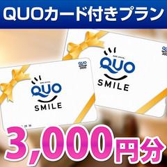【QUOカード3,000円分付!】ビジネスプラン♪◆京都駅徒歩約6分★送迎シャトルバスも運行