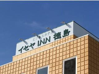【軽朝食無料サービス☆】ビジネスに!レジャーに!お得な素泊まりプラン【レイトチェックインOK】