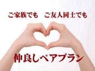 【特典付きプラン】一室2名様♪ご家族・ご友人同士でペアステイプラン☆ 翌朝12時OUT付き!!