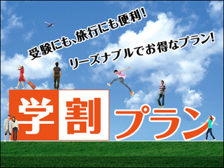 ☆現役学生さん応援♪学割プラン☆ 【新橋・御成門・大門徒歩圏内】