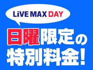 【日曜日限定】◇LiVEMAX DAY!! 【新橋・御成門・大門徒歩圏内】