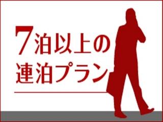 【連泊割】◇7泊以上の連泊プラン◇ 【新橋・御成門・大門徒歩圏内】
