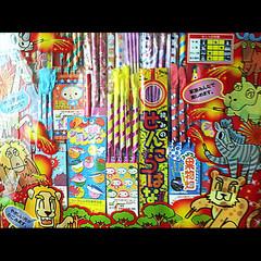 【お子様歓迎♪花火プレゼント】海水浴場まで徒歩2分♪ファミリープラン〔1泊2食付9,800円〜〕