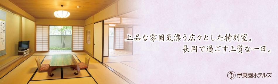 長岡トップバナー②