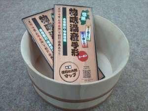 [湯巡りOK] 温泉好きなら得をする! 1年間有効 ☆ 物味湯産手形プレゼント 2食付!!