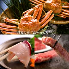 ★ブランド蟹★冬の味覚蟹2.5杯相当『造りと焼きはブランド蟹で』+『蟹天麩羅♪』プラン