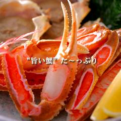 【冬・ご夫婦&カップル限定】嬉しい特典付♪冬の味覚蟹と有機野菜の『蟹フル会席』