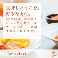 〜Luxury Time〜最大22時間ステイ☆高層階確約☆朝食付プラン♪