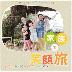 【親子孫たび】【大人旅から女子会・ファミリーまで】 外人住宅コテージで楽しむ沖縄旅