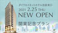 ダイワロイネットホテル池袋東口開業記念プラン〜朝食付き〜
