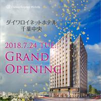 【素泊り】ダイワロイネットホテルズ新規OPEN記念レイトアウトプラン