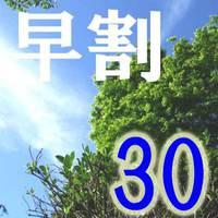 【さき楽】30日前の予約で1000円OFF!予定が決まったら即予約がオススメ♪