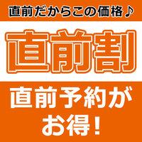 【直前割】当日予約OK☆素泊まりプランが更に1人550円引き!!≪チェックイン21時までOK≫