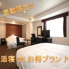 室数限定!!添寝 DE お得プラン♪/朝食付/幼児【添い寝無料】