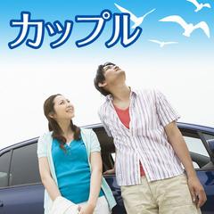 【カップルプラン】セミダブル利用でお得!格安プライス★素泊まり@3,500円〜!!
