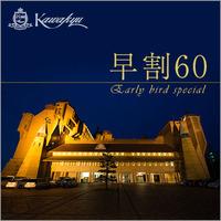 【さき楽60】<王様のビュッフェ>60日前の早期ご予約で平日限定3,000円引き
