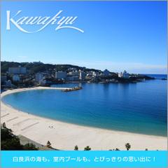 【夏季限定】<コネクトルーム利用>夏休みリゾート・ファミリープラン☆三世代旅行にもおすすめ♪