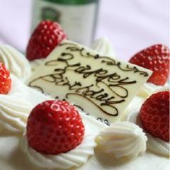 【2人だけの記念日!お部屋食プラン+α】メッセージ付きのケーキとシャンパンで思い出旅行!