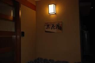 【1泊2食付】大人気の『白濁の湯』と『金目鯛料理』の癒しプラン♪♪
