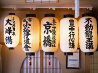 【選べるお料理】温泉de美味いもん☆すき焼風・京赤鶏の《地鶏鍋》or旨味たっぷり《鴨鍋》選べるプラン