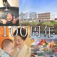 紋屋100周年記念 & 南房総復興応援プラン