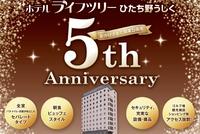 ≪開業5周年記念≫期間限定スペシャルプライス!(和洋ビュッフェの朝食付)
